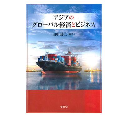 田中則仁編著『アジアのグローバル経済とビジネス』文眞堂刊