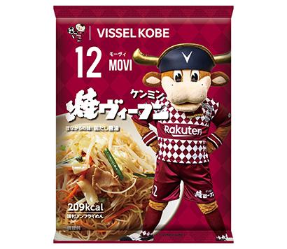 ケンミン食品、「焼ヴィーフン」ヴィッセル選手パッケージを予約販売