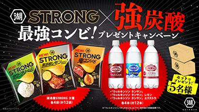湖池屋、「STRONG」ブランド好調 売上げ1.7倍増で過去最高更新