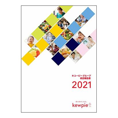 キユーピー、グループ統合報告書を発行 新中計など紹介