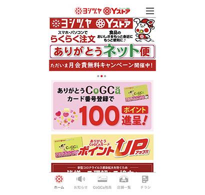 義津屋、スマホ用買い物アプリ開始