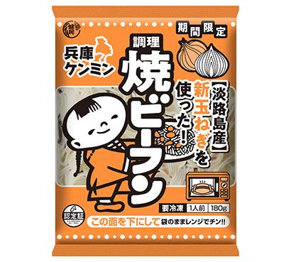 ケンミン食品、淡路島新玉ネギ使用「兵庫ケンミン焼ビーフン」発売