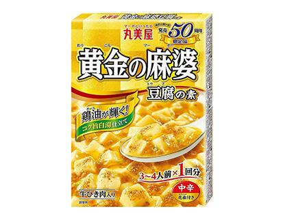 メニュー用調味料特集:丸美屋食品工業 好発進の「麻婆豆腐」
