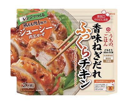 メニュー用調味料特集:キッコーマン食品 生産強化で内食対応