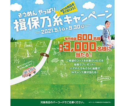 兵庫県手延素麺協同組合、ギフト3000円分など当たるキャンペーン実施