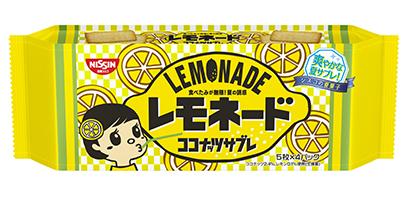 日清シスコ、「ニューレトロ」テーマのココナッツサブレ 第2弾レモネード発売