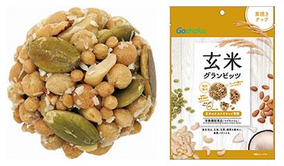 合食、「玄米グランビッツ」素焼きナッツなど2種を発売 健康的な間食を