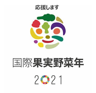 SDGs達成へ21年は「国際果実野菜年」 農水省「オフィシャルサポーター」近…