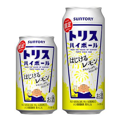 「トリスハイボール缶 はじけるレモン」発売(サントリースピリッツ)