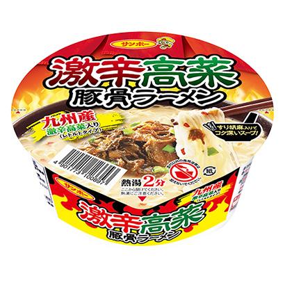 「激辛高菜豚骨ラーメン」発売(サンポー食品)