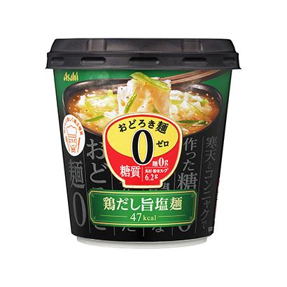 「おどろき麺0 鶏だし旨塩麺」発売(アサヒグループ食品)