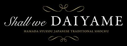 浜田酒造、「だいやめ~DAIYAME~」でデジタル体験会