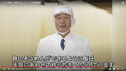 姫路市、地場産業学習動画で「揖保乃糸」紹介 井上猛理事長が解説