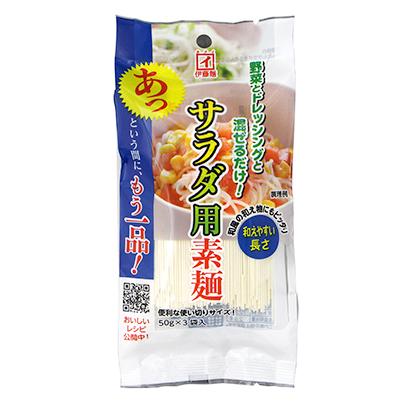 イトメン、乾麺20%以上伸長 今年はサラダ用素麺を訴求