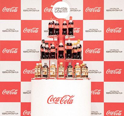 新たに100%リサイクルPETボトルを導入する「コカ・コーラ」「ジョージア ジャパン クラフトマン」製品