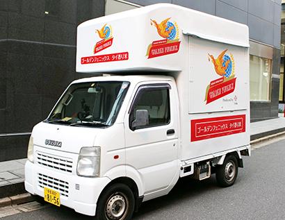 木徳神糧、キッチンカーでタイの香り米使った弁当販売 売上げ一部を寄付