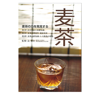 麦茶・健康茶特集:全国麦茶工業協同組合 冊子『麦茶の力を発見する』発行