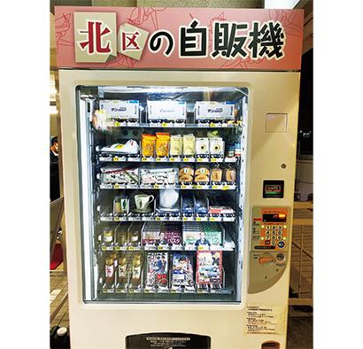 王子駅前の商業施設・サンスクエアでは自動販売機で販売されている