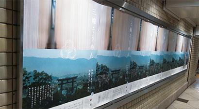 大阪駅に貼り出されたポスター