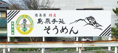 全国麺類特集:島原地区乾麺=島原手延べそうめん コロナ禍で個包装商品増加