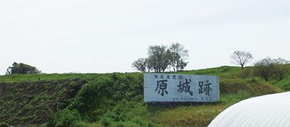 世界遺産登録の原城跡
