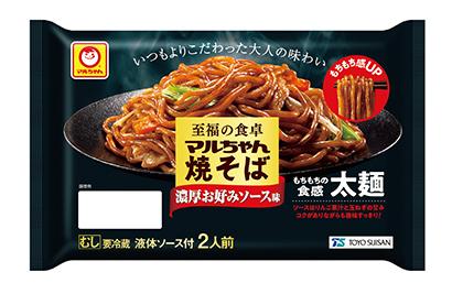 全国麺類特集:生麺・冷凍麺=東洋水産(チルド) 「マルちゃん焼そば」で需要喚…