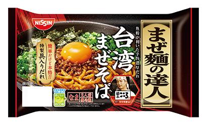 全国麺類特集:生麺・冷凍麺=日清食品チルド eco麺プロジェクト推進