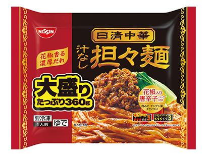 全国麺類特集:生麺・冷凍麺=日清食品冷凍 ブランドの面展開へ 冷凍麺カテゴリ…