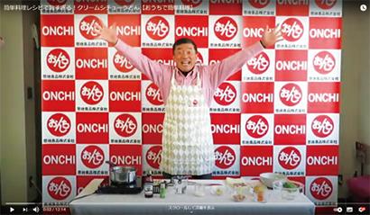 恩地宏昌社長がユーチューバーに自ら調理提案する「おんちゃんねる」
