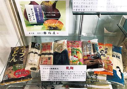 全国麺類特集:播州地区乾麺動向=「機械製乾麺輸出部会」を立ち上げて輸出に注力