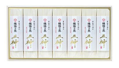 全国麺類特集:播州地区手延べ麺=喜多村 「特級品」「三神」など定番ギフト商品…