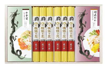 揖保乃糸 中華麺『龍の夢』冷やし中華スープセット