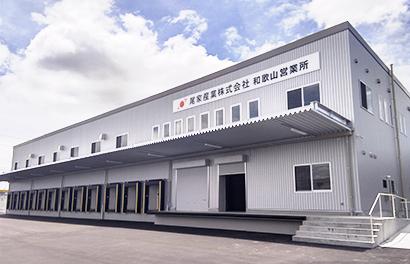 尾家産業、和歌山営業所を新築移転