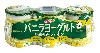 ヨーグルト・乳酸菌飲料特集:日本ルナ 主力「バニラヨーグルト」大幅増