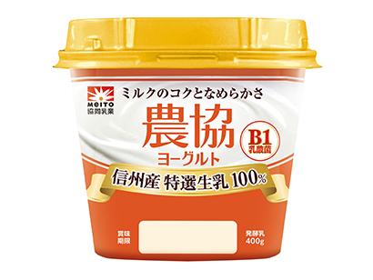 ヨーグルト・乳酸菌飲料特集:協同乳業 「農協ヨーグルト」好調維持に引き続き注…