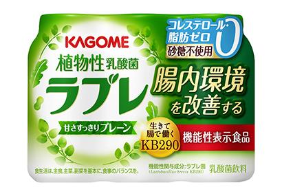 ヨーグルト・乳酸菌飲料特集:カゴメ 「ラブレ」刷新の機能性プレーンが奏功