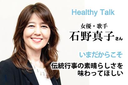 ヘルシートーク:女優・歌手 石野真子さん