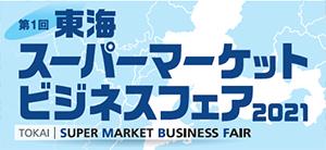東海スーパーマーケットビジネスフェア2021