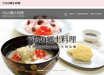 農水省、「うちの郷土料理」27道府県に 年度末までに全都道府県