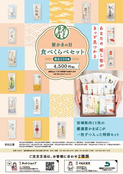 七夕は「笹かまの日」 食べくらべセット限定発売