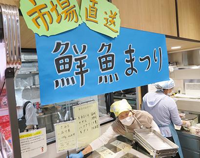 市場から仕入れた鮮魚が扱えるのも実店舗ならではの利点