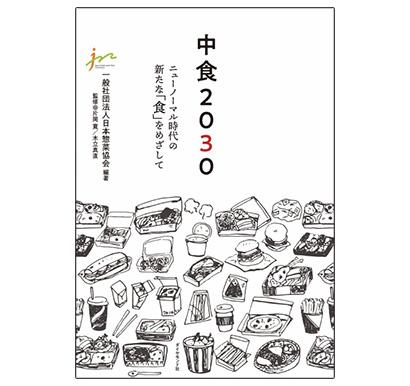 日本惣菜協会編著「中食2030 ニューノーマル時代の新たな『食』を目指して」
