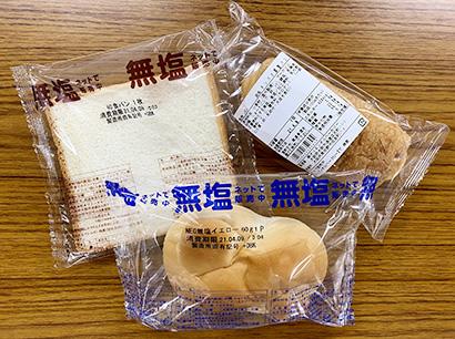 「無塩パン」2種と「たんぱく質調整パン」