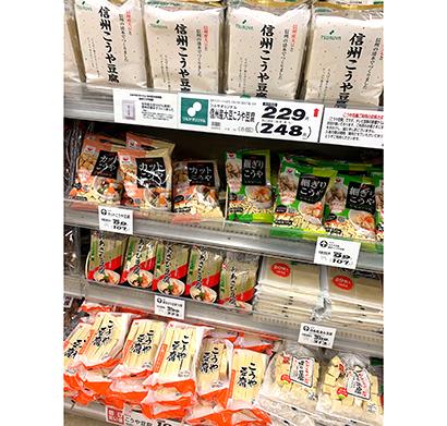 コロナ禍による内食化で家庭用こうや豆腐の売れ行きは堅調(長野市内のスーパー)