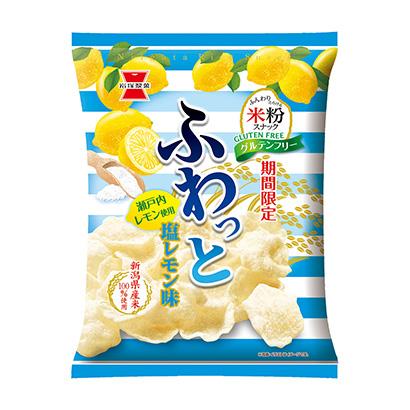 「ふわっと 塩レモン味」発売(岩塚製菓)