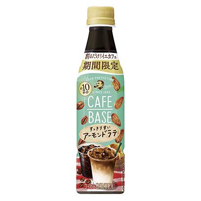 「ボス カフェベース アーモンドラテ」発売(サントリー食品インターナショナル…