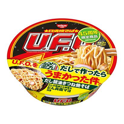 「日清焼そばU.F.O. だし醤油きつね焼そば」発売(日清食品)