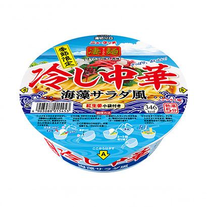 「ニュータッチ 凄麺 冷し中華 海藻サラダ風」発売(ヤマダイ)