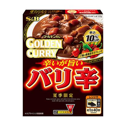 「ゴールデンカレー レトルト バリ辛」発売(エスビー食品)