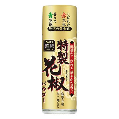 「菜館 特製花椒パウダー」発売(エスビー食品)